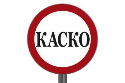 КАСКО в СОГАЗ: правила страхования, а также стоимость полиса и онлайн расчет