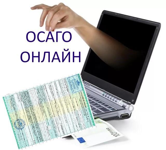 Как предъявить электронный ОСАГО инспектору ГИБДД