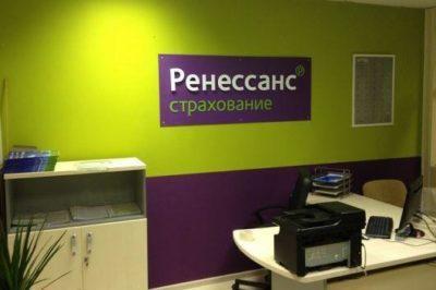 Изображение - Страховой случай царапина на машине Renessans_Strahovanie_2_02000601-400x266