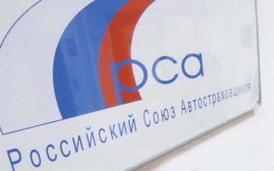 Изображение - Виновник скрылся с места дтп что делать Rossiyskiy_Soyuz_Avtostrahovschikov_1_05235907-400x250