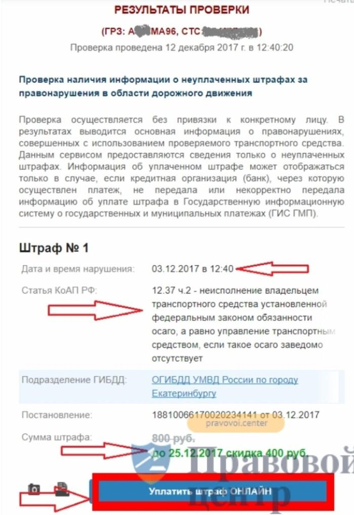 Изображение - Как оплатить штраф гибдд с помощью онлайн-сервисов Screenshot_2-1-700x1020