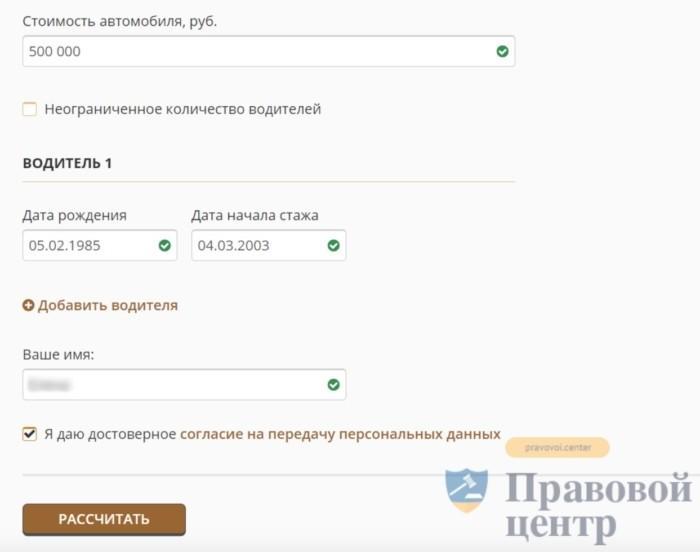 Правила КАСКО Росгосстрах 2019, правила страхования КАСКО Росгосстрах