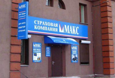 Изображение - Осаго макс - онлайн, рассчитать, оформить, выплаты, отзывы onlayn_v_strahovoy_MAKS_1_16112414-400x272