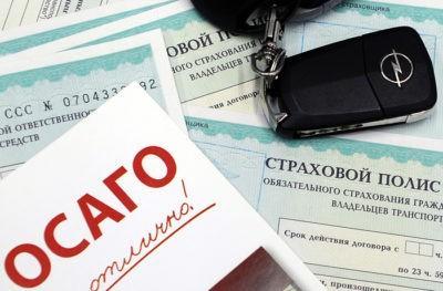 Изображение - Что нужно для страховки автомобиля osago_20_08212133-400x263