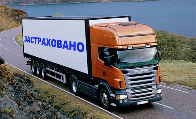 страхование грузовиков осаго
