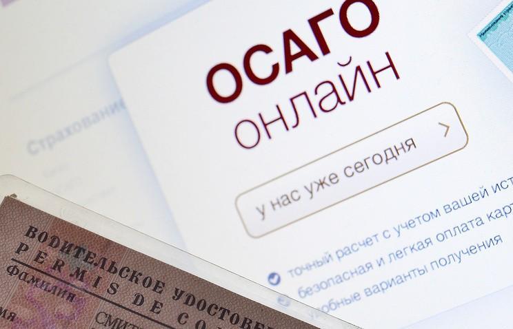 Купить ОСАГО онлайн - Электронный полис ОСАГО на почту
