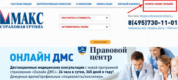 Купить электронный полис ОСАГО Макс онлайн