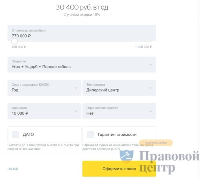 тинькофф страхование правила каско