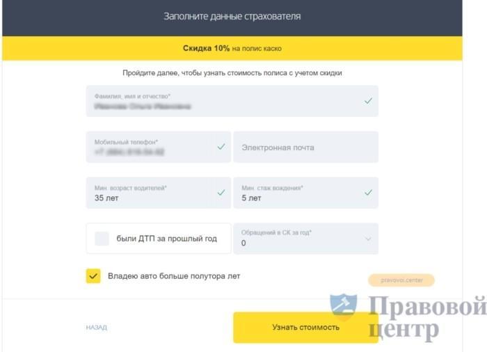 Тинькофф - правила страхования КАСКО