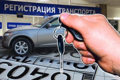 Подробно о том, какие документы нужны для постановки автомобиля на учет. Нюансы для физических и юридических лиц