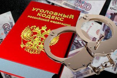 Изображение - От какой суммы наступает уголовная ответственность за мошенничество Otvetstvennost_za_moshennichestvo_1_08185103-400x267