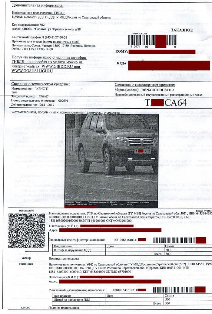 Проверить штраф по постановлению - по номеру ГИБДД онлайн