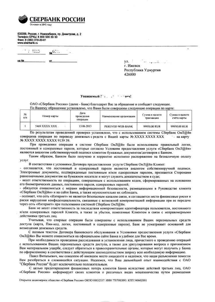 Ответ Сбербанка на заявление о хищении денег
